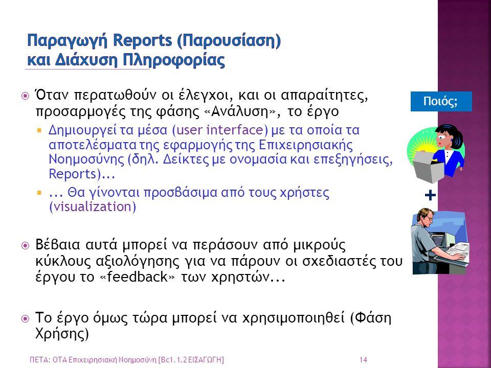 Παραγωγή Reports (Παρουσίαση) και Διάχυση Πληροφορίας
