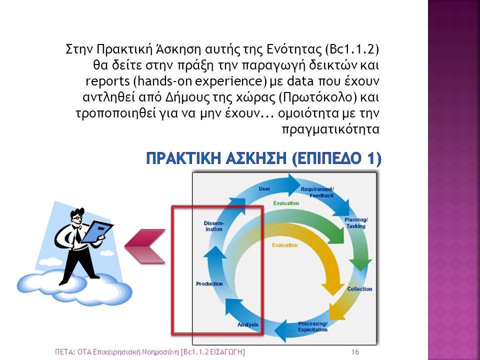 ΠΡΑΚΤΙΚΗ ΑΣΚΗΣΗ (ΕΠΙΠΕΔΟ 1)