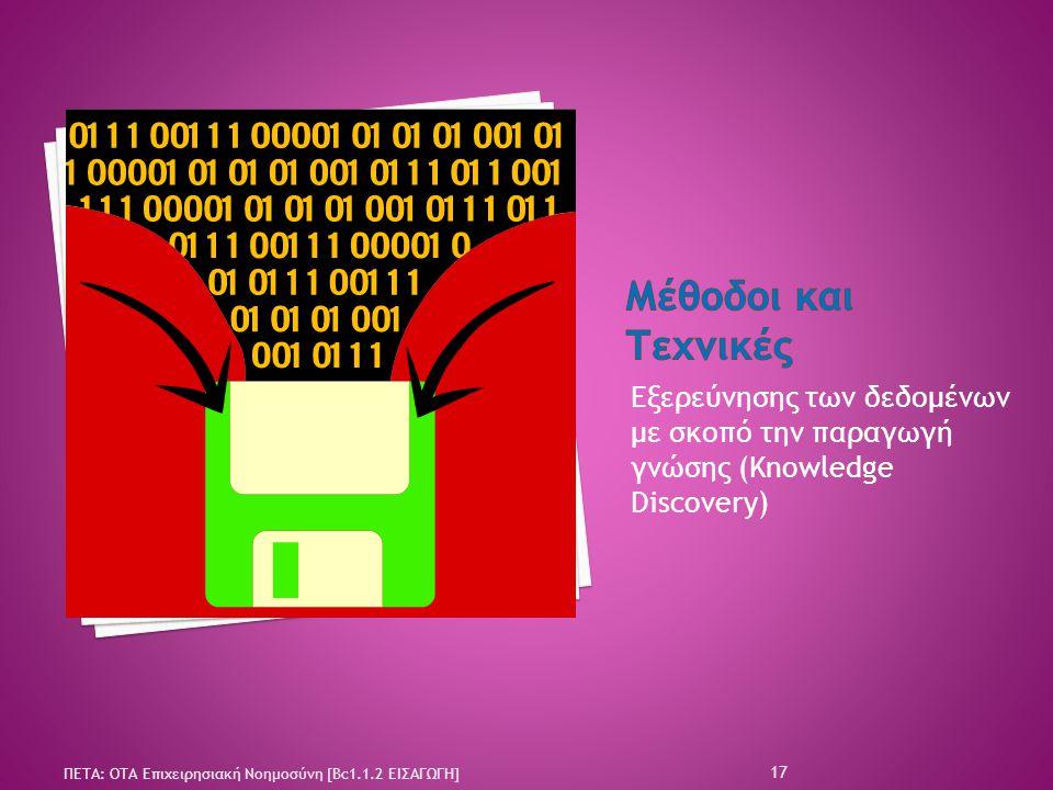 Μέθοδοι και Τεχνικές Εξερεύνησης των δεδομένων με σκοπό την παραγωγή γνώσης (Knowledge Discovery)