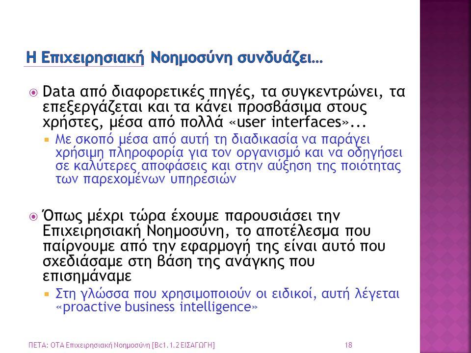 Η Επιχειρησιακή Νοημοσύνη συνδυάζει…