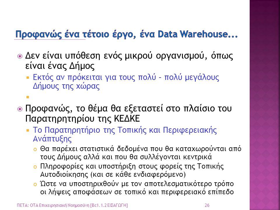 Προφανώς ένα τέτοιο έργο, ένα Data Warehouse...