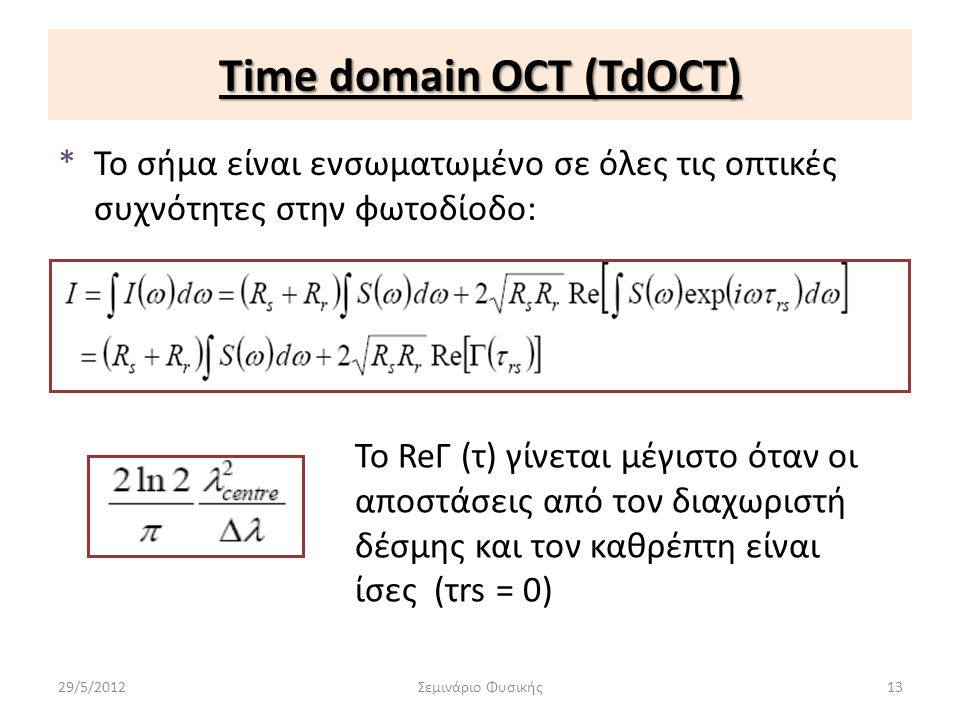 Time domain OCT (TdOCT)