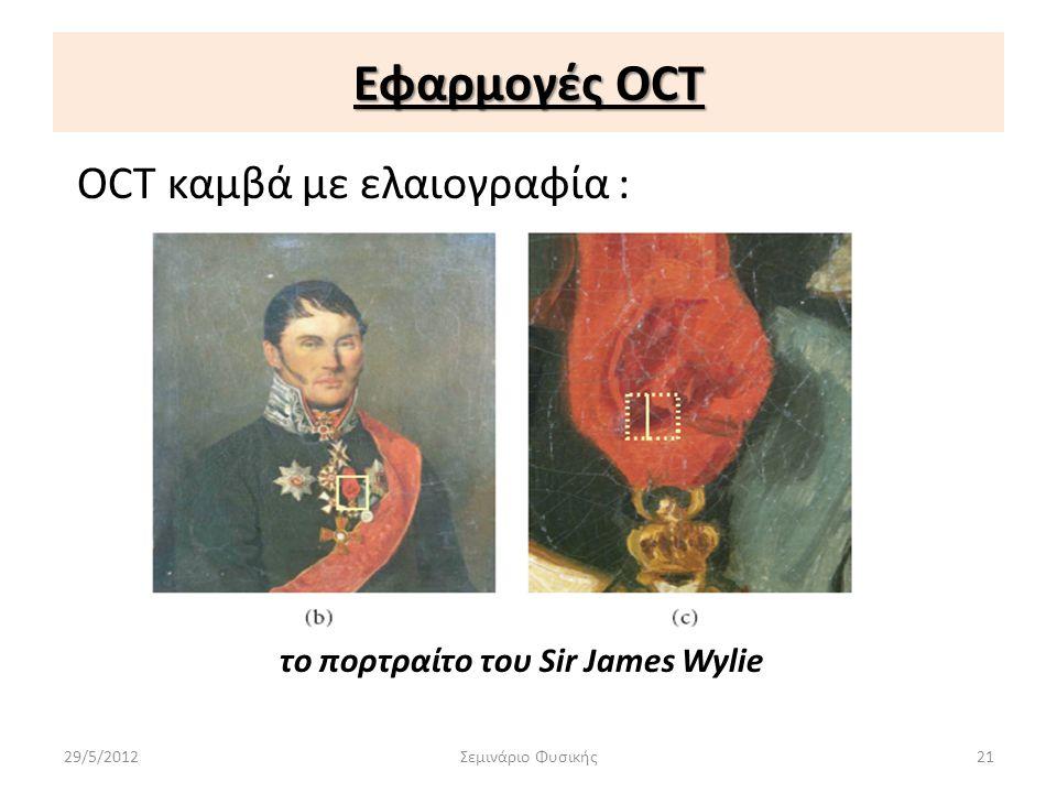 Εφαρμογές OCT OCT καμβά με ελαιογραφία : το πορτραίτο του Sir James Wylie 29/5/2012.