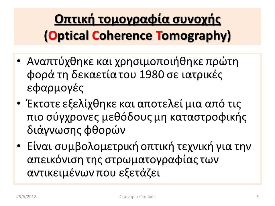 Οπτική τομογραφία συνοχής (Optical Coherence Tomography)