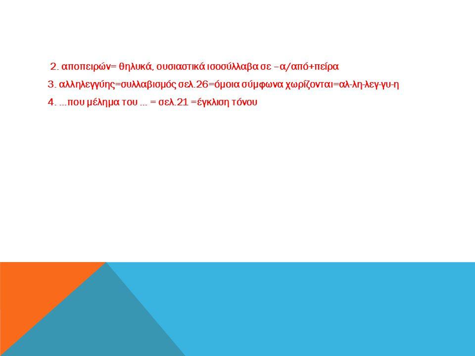 2. αποπειρών= θηλυκά, ουσιαστικά ισοσύλλαβα σε –α/από+πείρα 3