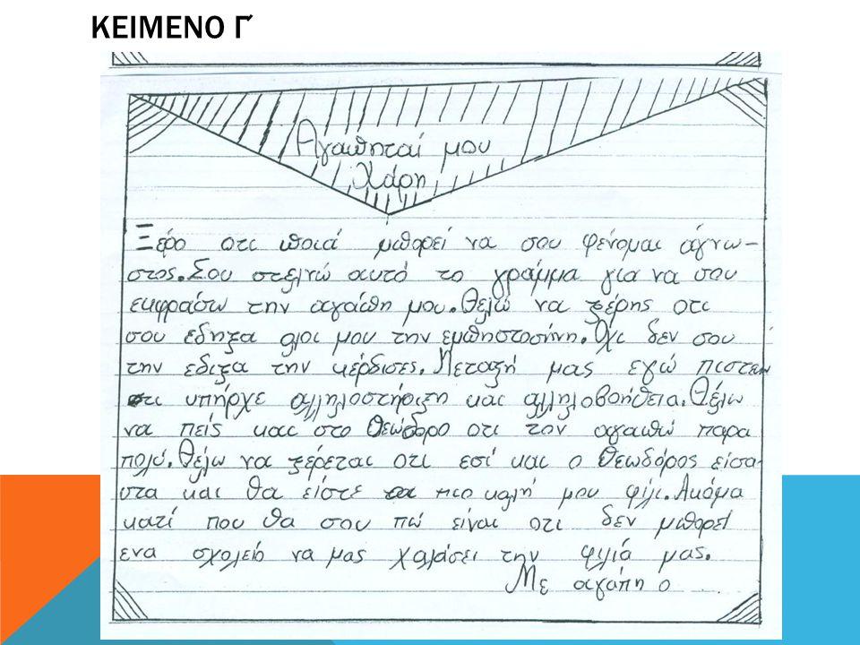 ΚΕΙΜΕΝΟ Γ΄