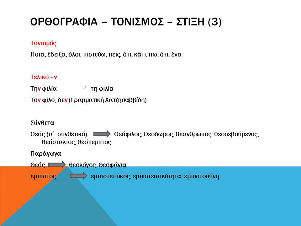Ορθογραφια – τονισμΟΣ – σΤΙξη (3)