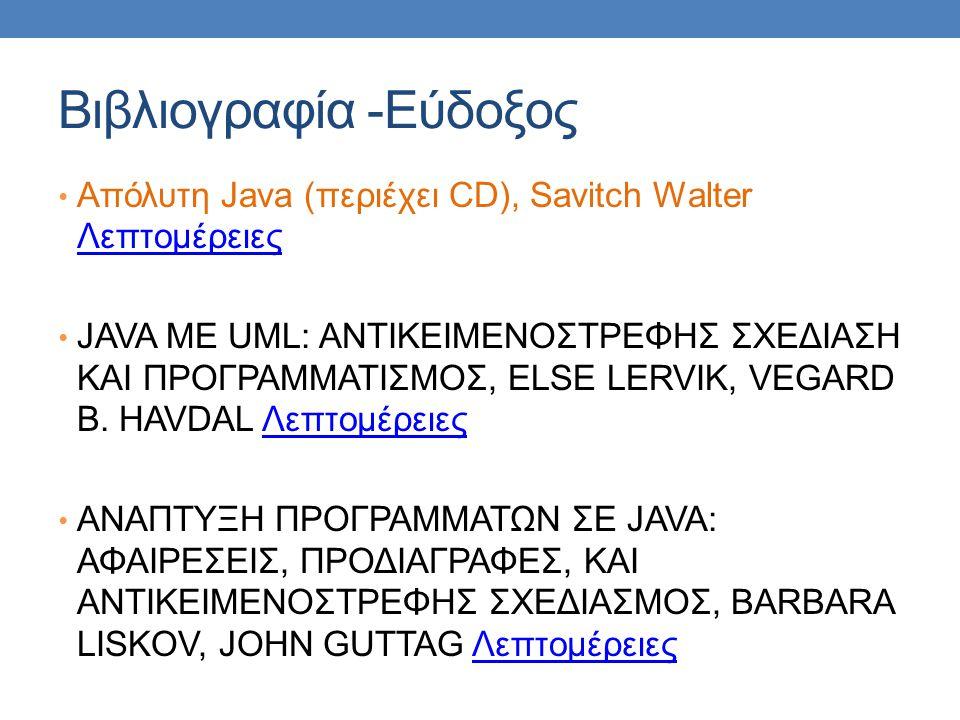 Βιβλιογραφία -Εύδοξος