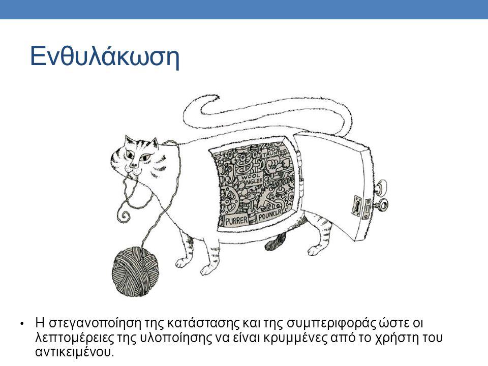 Ενθυλάκωση Classes become self-contained and provide an extra level of abstraction. Classes assume roles.