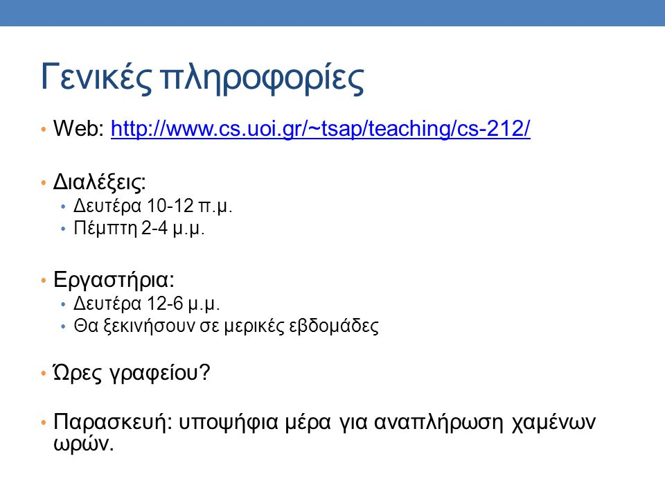 Γενικές πληροφορίες Web: http://www.cs.uoi.gr/~tsap/teaching/cs-212/