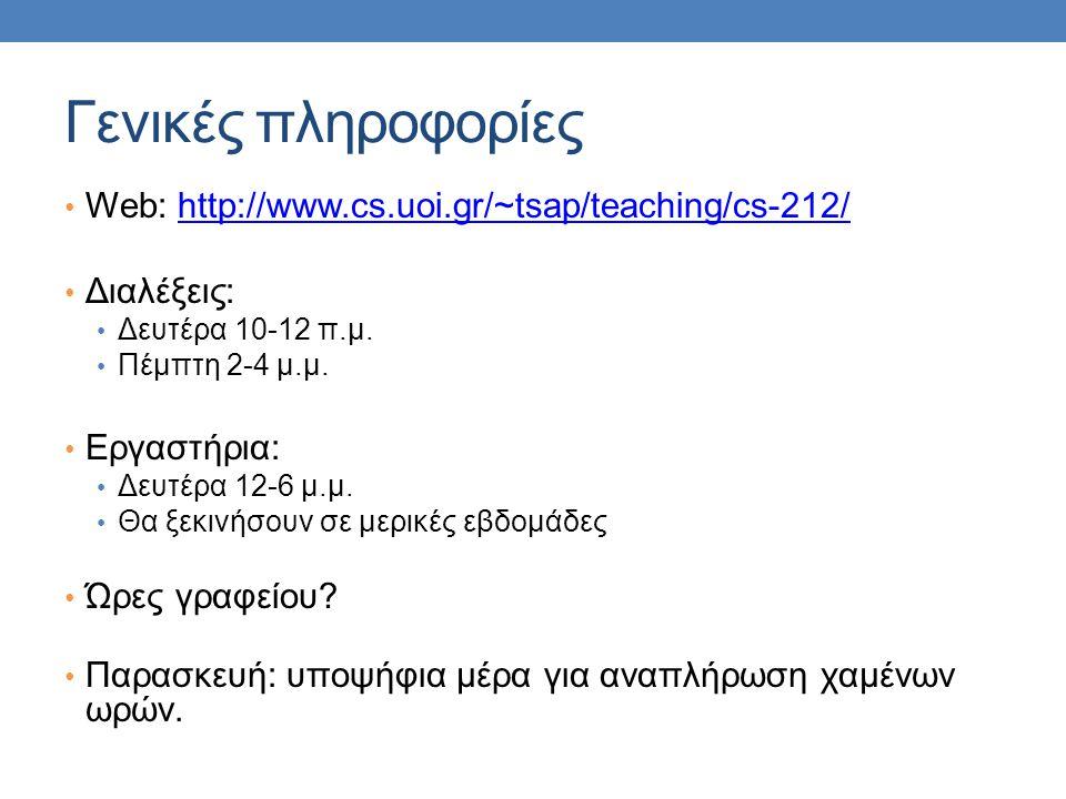 Γενικές πληροφορίες Web: http://www.cs.uoi.gr/~tsap/teaching/cs-212/