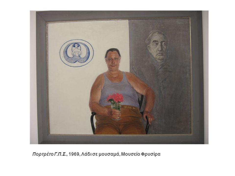 Πορτρέτο Γ.Π.Σ., 1969, Λάδι σε μουσαμά, Μουσείο Φρυσίρα