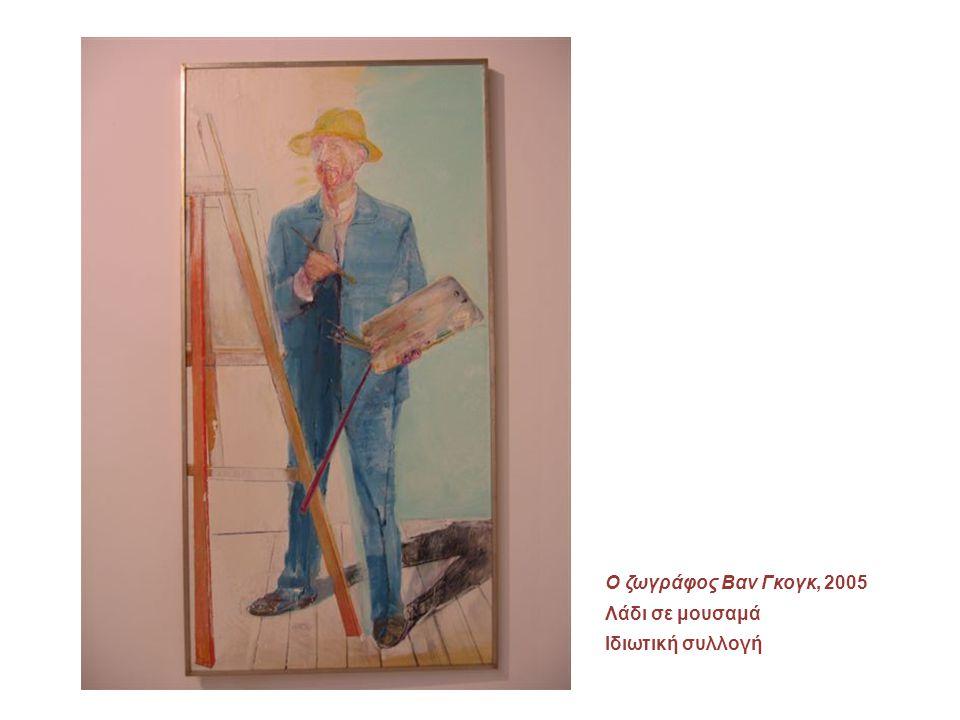 Ο ζωγράφος Βαν Γκογκ, 2005 Λάδι σε μουσαμά Ιδιωτική συλλογή