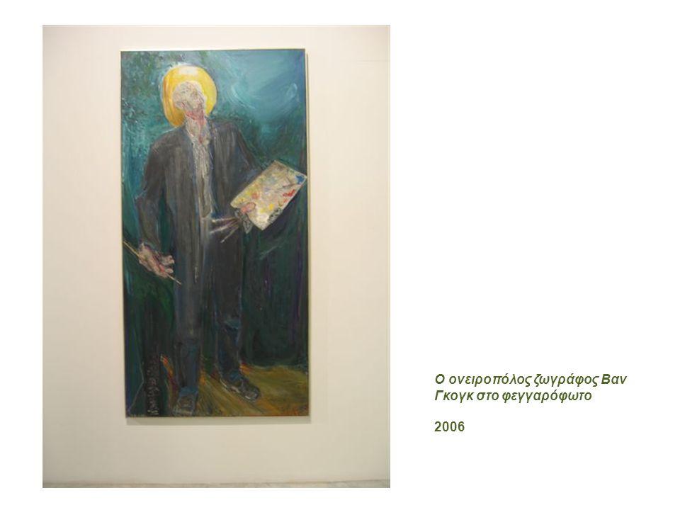 Ο ονειροπόλος ζωγράφος Βαν Γκογκ στο φεγγαρόφωτο