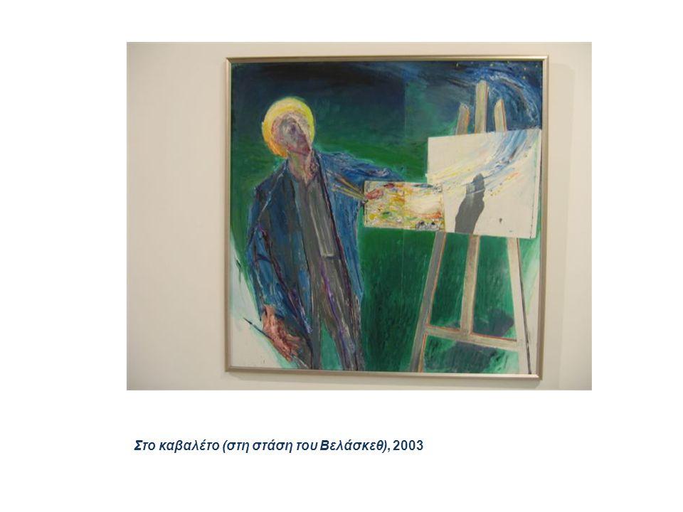 Στο καβαλέτο (στη στάση του Βελάσκεθ), 2003