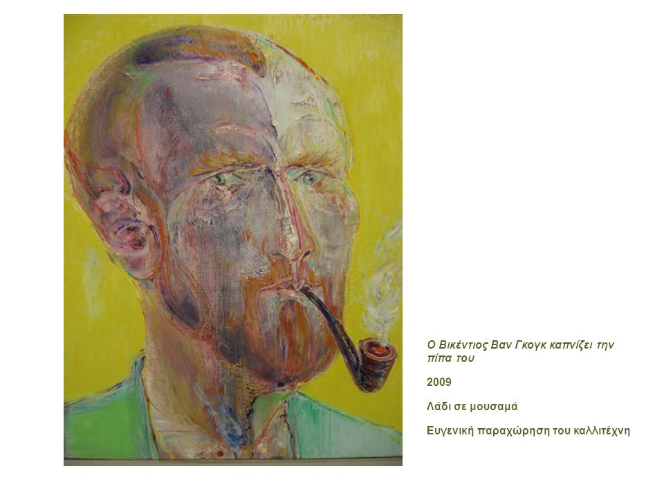 Ο Βικέντιος Βαν Γκογκ καπνίζει την πίπα του, 2009,