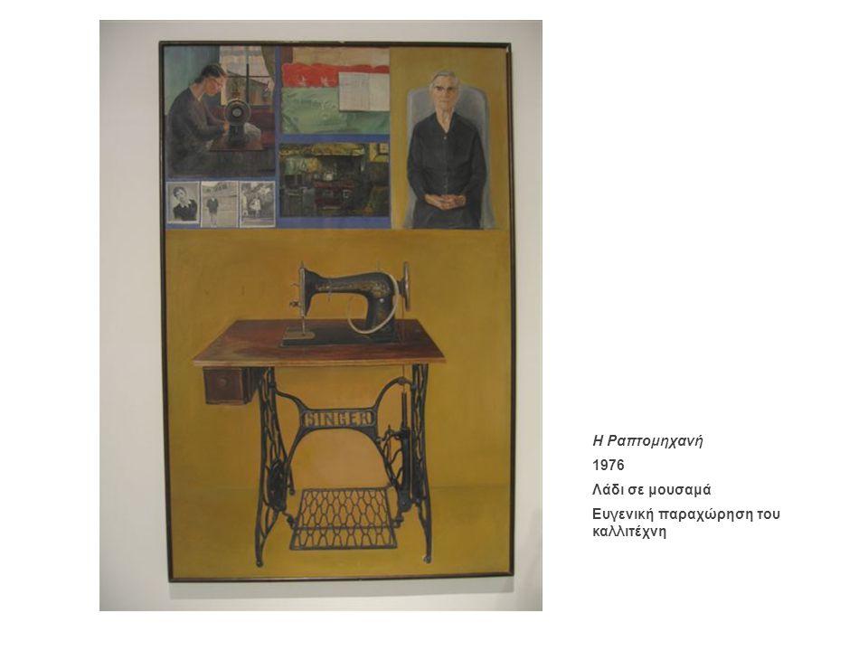 Η Ραπτομηχανή, 1976, Λάδι σε μουσαμά, Ευγενική παραχώρηση του καλλιτέχνη