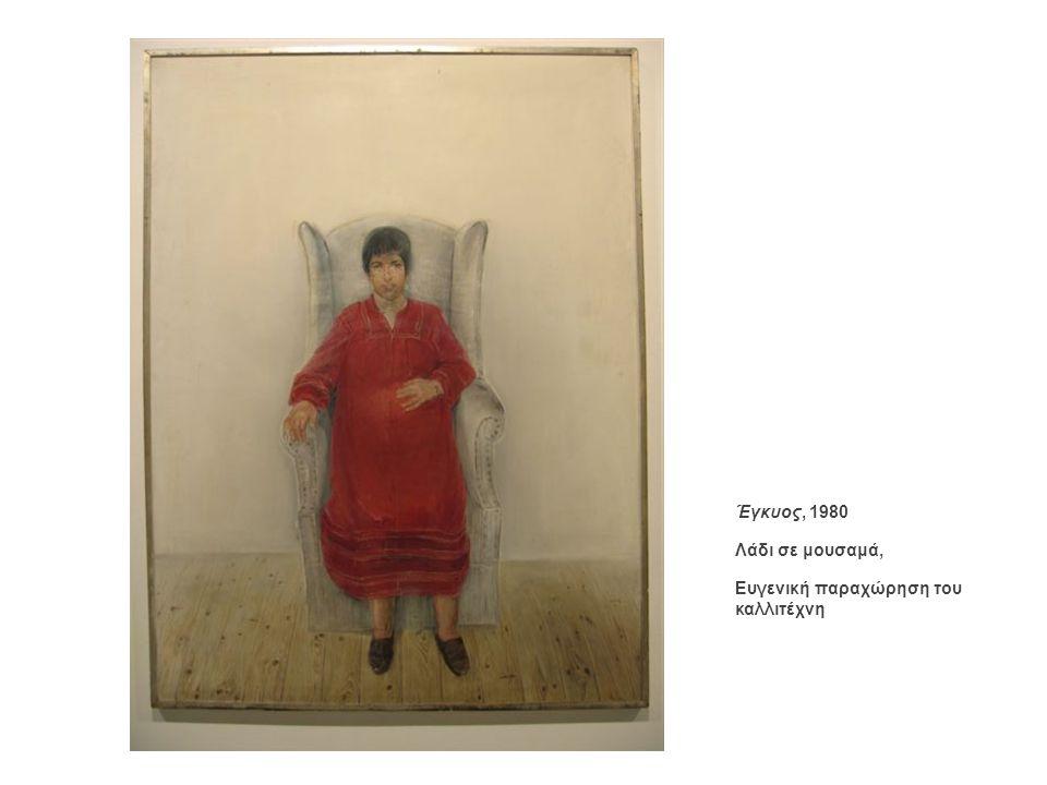 Έγκυος, 1980 Λάδι σε μουσαμά, Ευγενική παραχώρηση του καλλιτέχνη. Έγκυος, 1980. Λάδι σε μουσαμά,