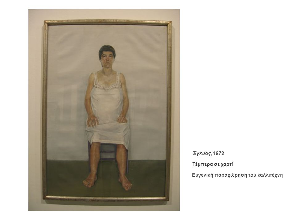 Έγκυος, 1972 Τέμπερα σε χαρτί. Ευγενική παραχώρηση του καλλιτέχνη. Έγκυος, 1972. Τέμπερα σε χαρτί.