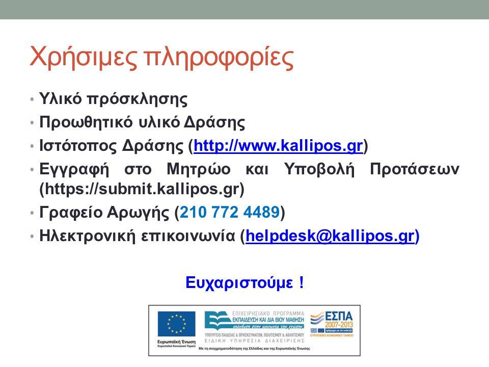 Χρήσιμες πληροφορίες Υλικό πρόσκλησης Προωθητικό υλικό Δράσης