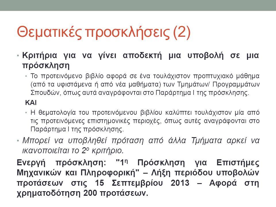 Θεματικές προσκλήσεις (2)