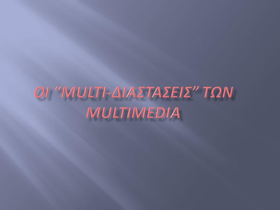 Οι multi-Διαστασεις Των Multimedia