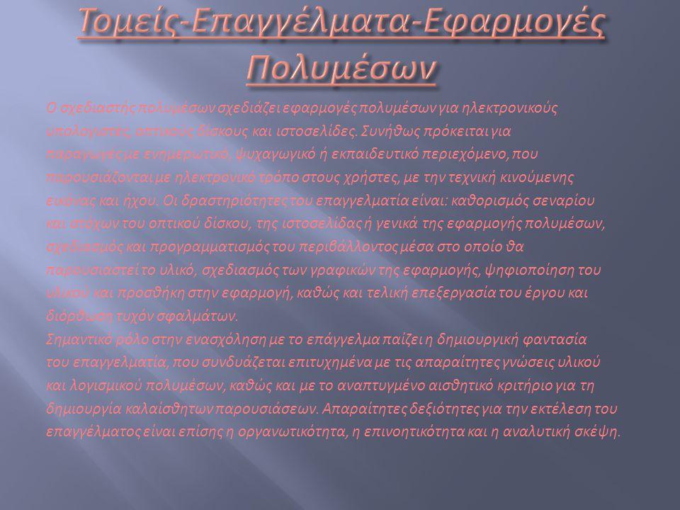 Τομείς-Επαγγέλματα-Εφαρμογές Πολυμέσων