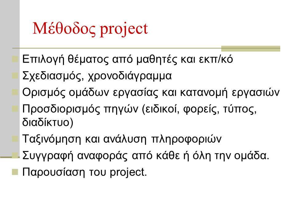 Μέθοδος project Επιλογή θέματος από μαθητές και εκπ/κό
