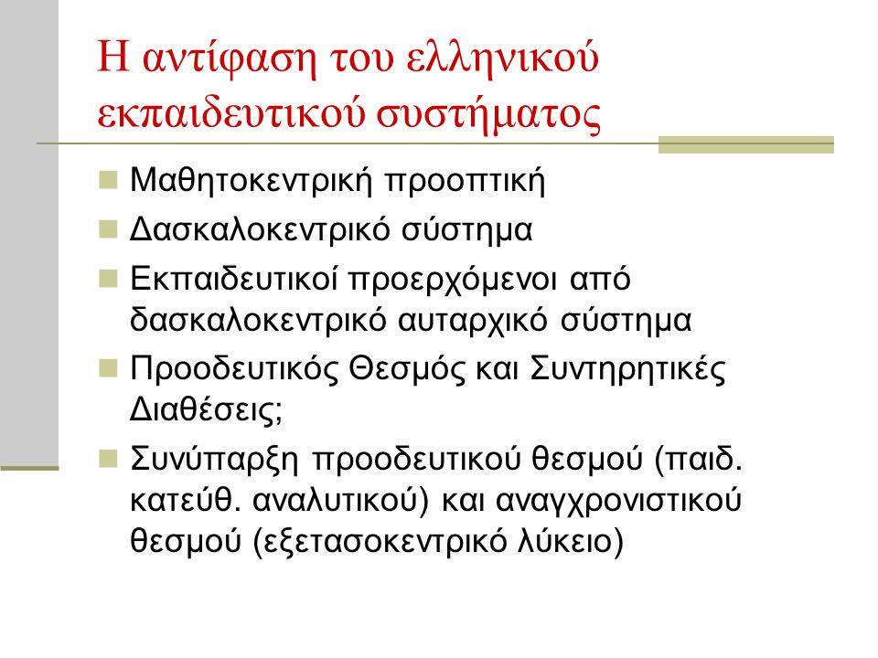 Η αντίφαση του ελληνικού εκπαιδευτικού συστήματος