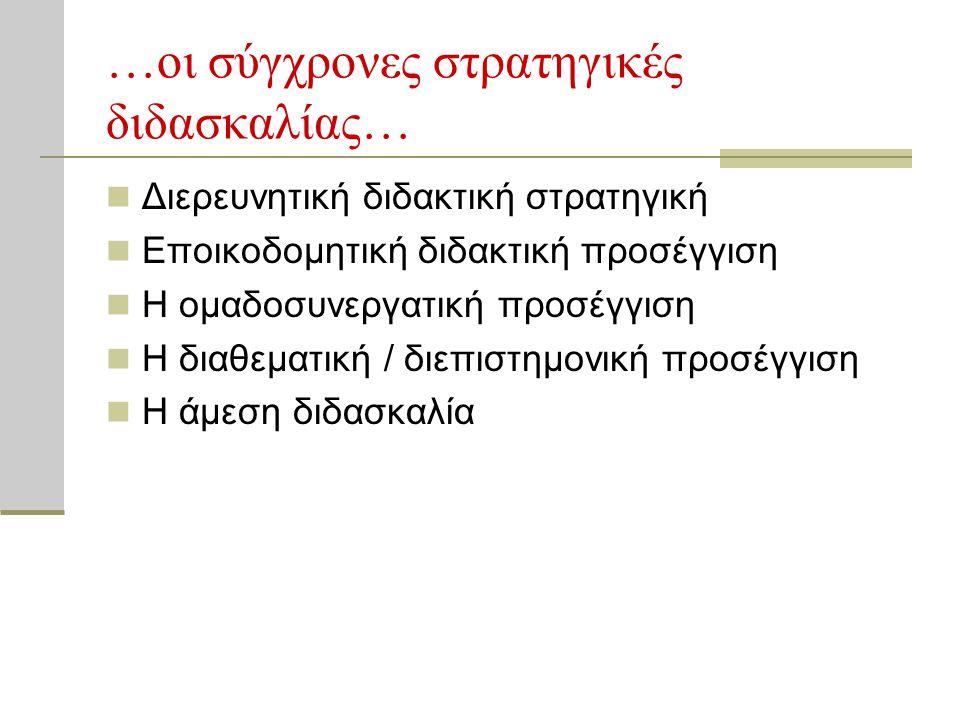 …οι σύγχρονες στρατηγικές διδασκαλίας…