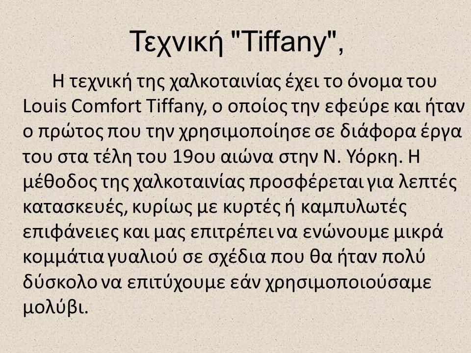 Τεχνική Tiffany ,
