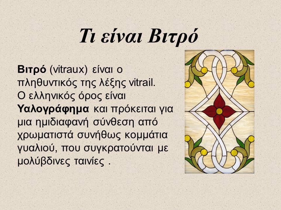 Τι είναι Βιτρό Βιτρό (vitraux) είναι ο πληθυντικός της λέξης vitrail.