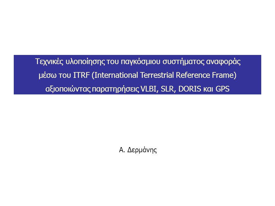 Τεχνικές υλοποίησης του παγκόσμιου συστήματος αναφοράς