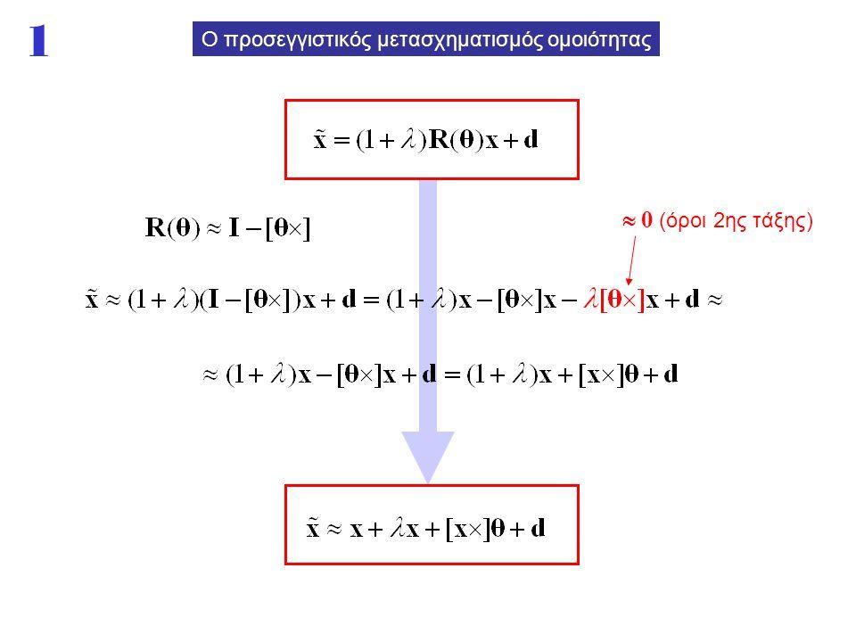 1 Ο προσεγγιστικός μετασχηματισμός ομοιότητας  0 (όροι 2ης τάξης)