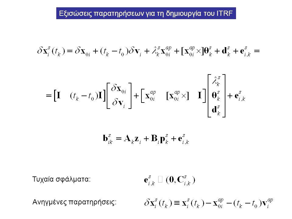 Εξισώσεις παρατηρήσεων για τη δημιουργία του ITRF