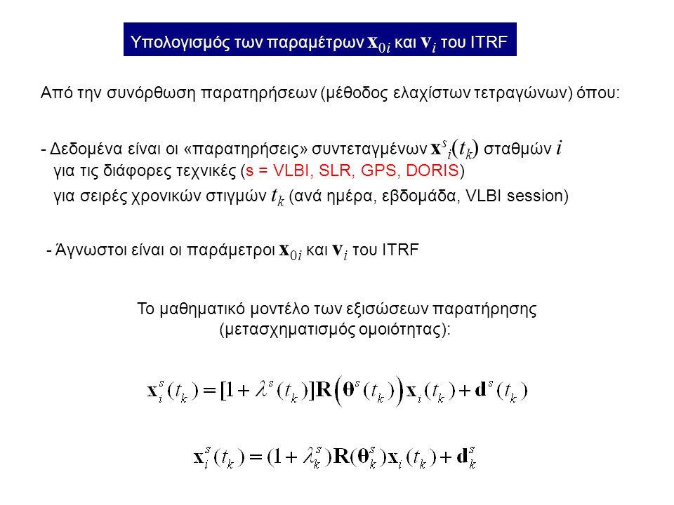 Υπολογισμός των παραμέτρων x0i και vi του ITRF