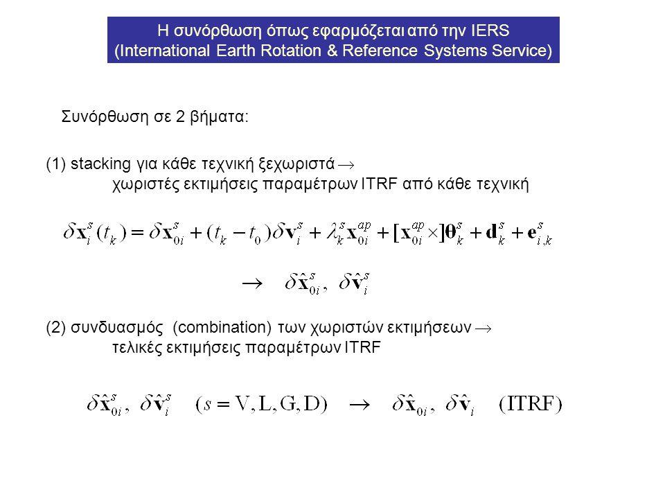 Η συνόρθωση όπως εφαρμόζεται από την IERS