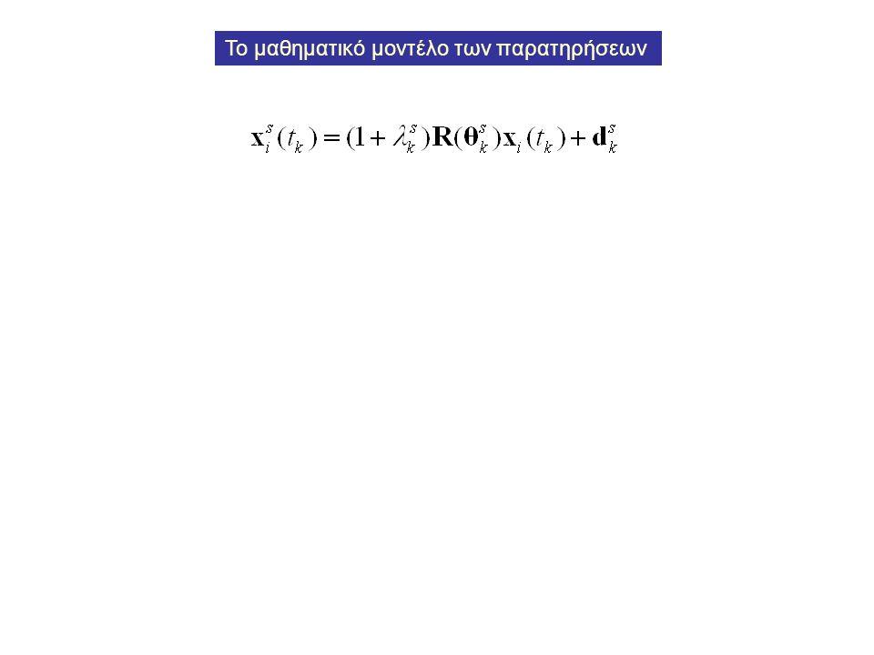 Το μαθηματικό μοντέλο των παρατηρήσεων