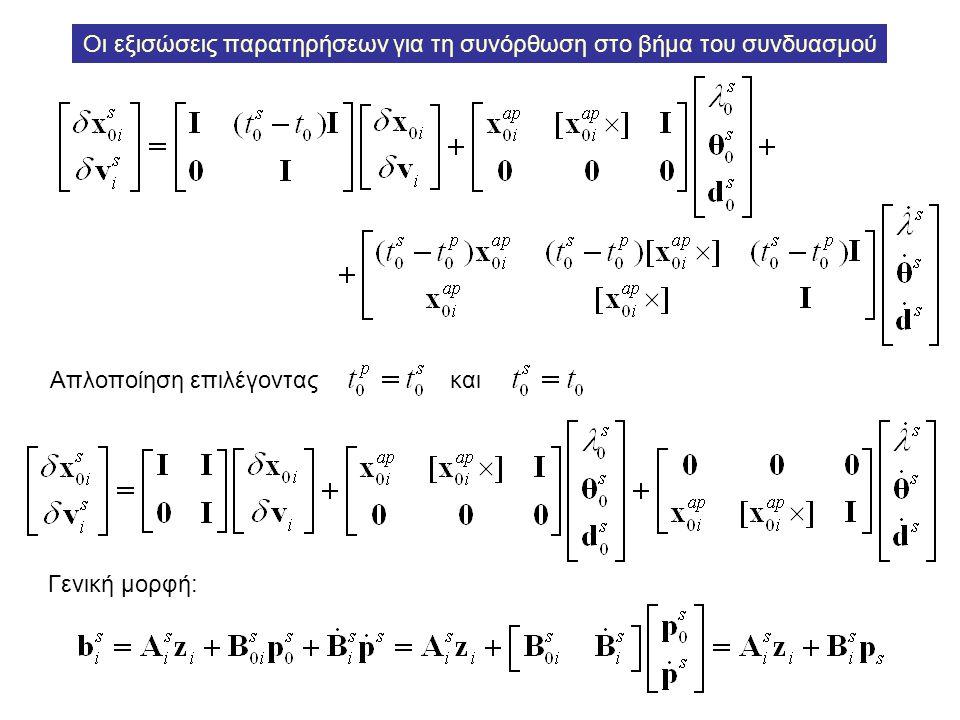 Οι εξισώσεις παρατηρήσεων για τη συνόρθωση στο βήμα του συνδυασμού