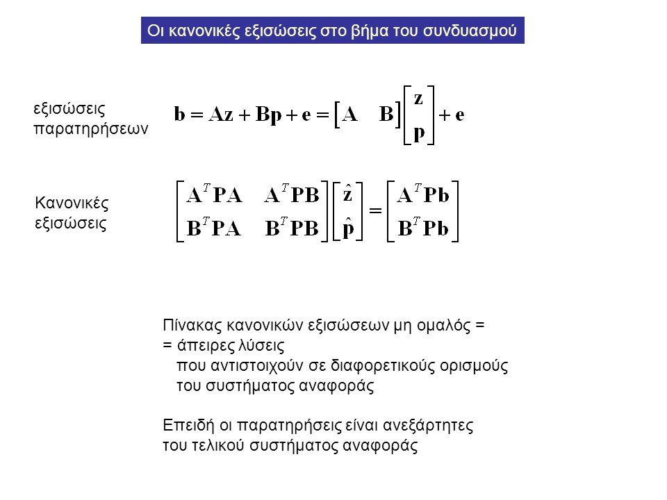 Οι κανονικές εξισώσεις στο βήμα του συνδυασμού