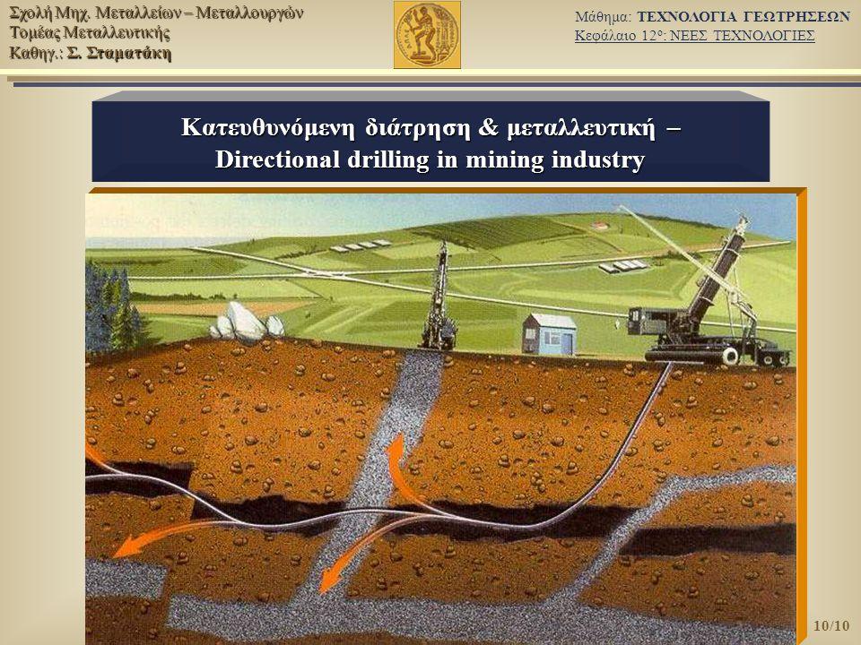 Kατευθυνόμενη διάτρηση & μεταλλευτική – Directional drilling in mining industry