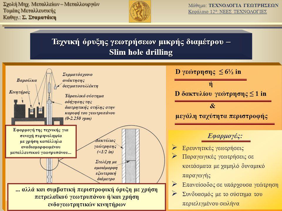 Τεχνική όρυξης γεωτρήσεων μικρής διαμέτρου – Slim hole drilling