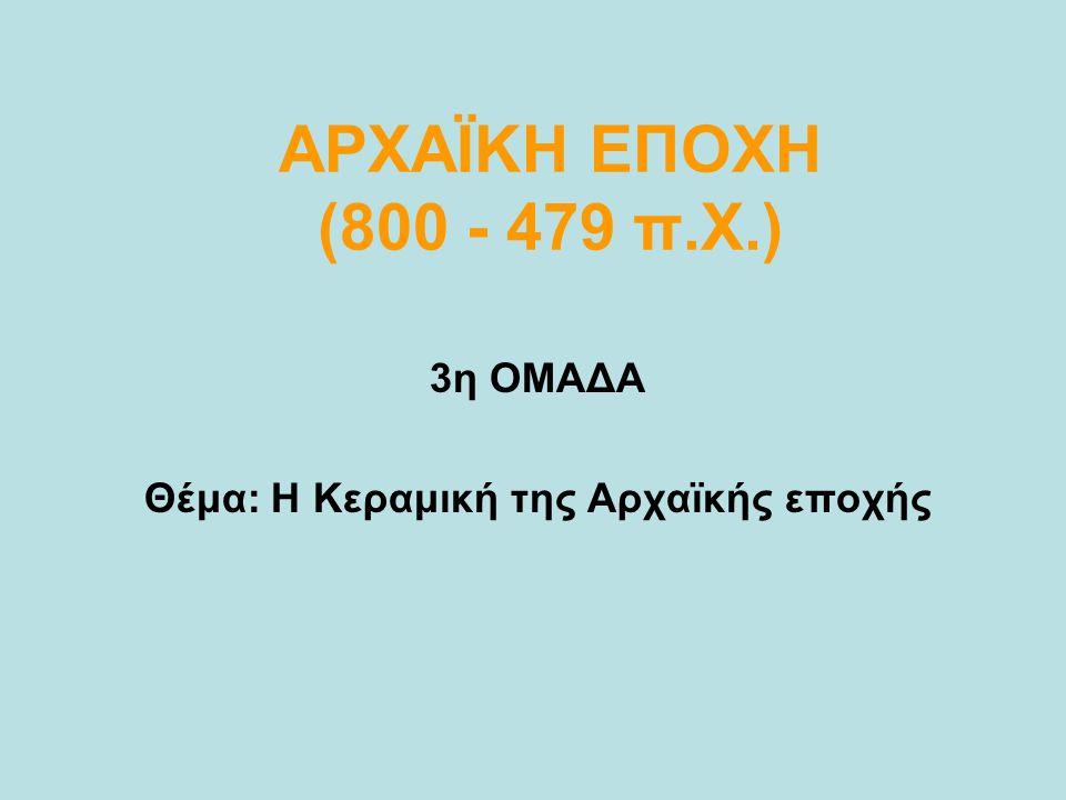 Θέμα: Η Κεραμική της Αρχαϊκής εποχής