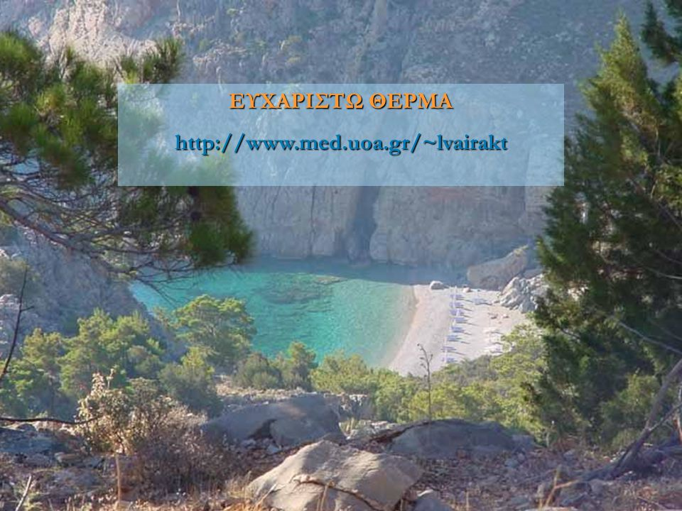 ΕΥΧΑΡΙΣΤΩ ΘΕΡΜΑ http://www.med.uoa.gr/~lvairakt