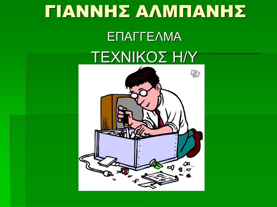 ΕΠΑΓΓΕΛΜΑ ΤΕΧΝΙΚΟΣ Η/Υ