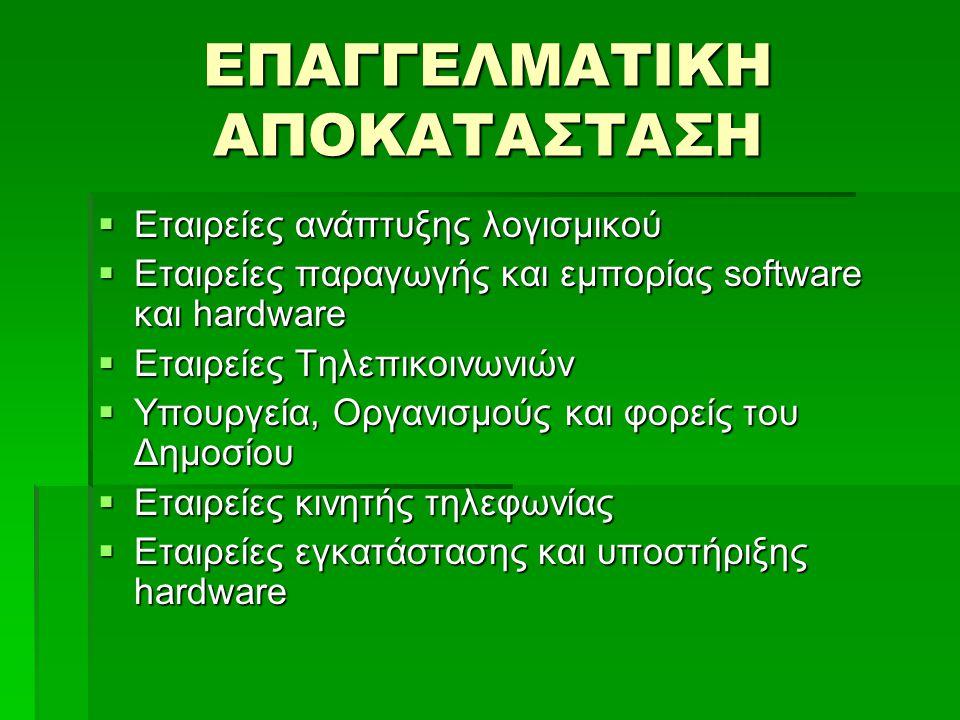 ΕΠΑΓΓΕΛΜΑΤΙΚΗ ΑΠΟΚΑΤΑΣΤΑΣΗ