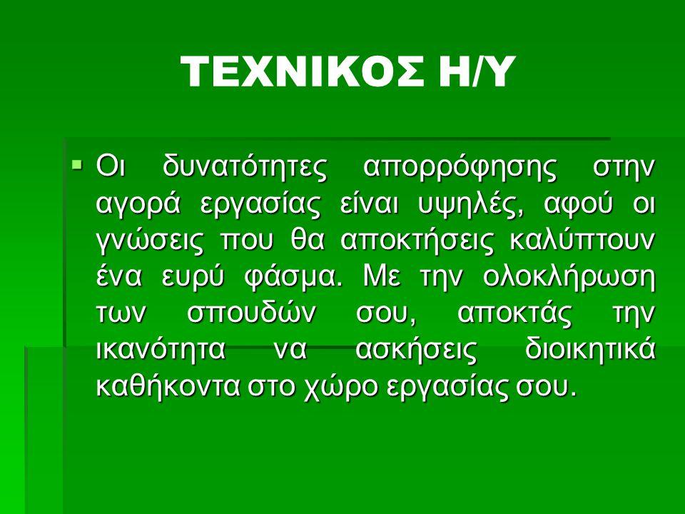 ΤΕΧΝΙΚΟΣ Η/Υ