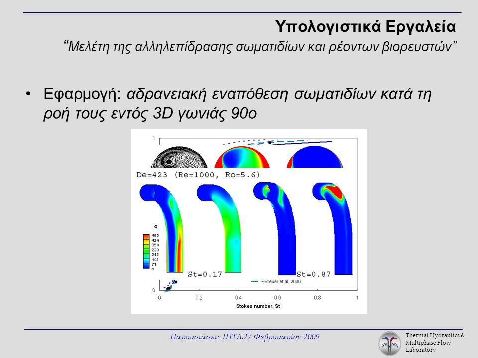 Παρουσιάσεις ΙΠΤΑ,27 Φεβρουαρίου 2009