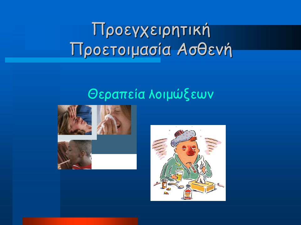 Προεγχειρητική Προετοιμασία Ασθενή