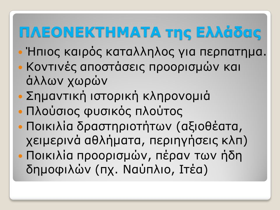 ΠΛΕΟΝΕΚΤΗΜΑΤΑ της Ελλάδας